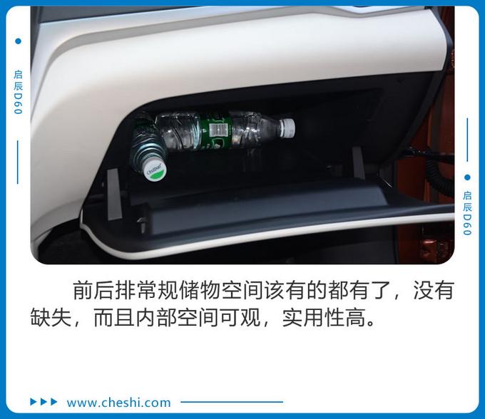喜迎汽车消费政策 10万元入门级家轿该怎么选-图14