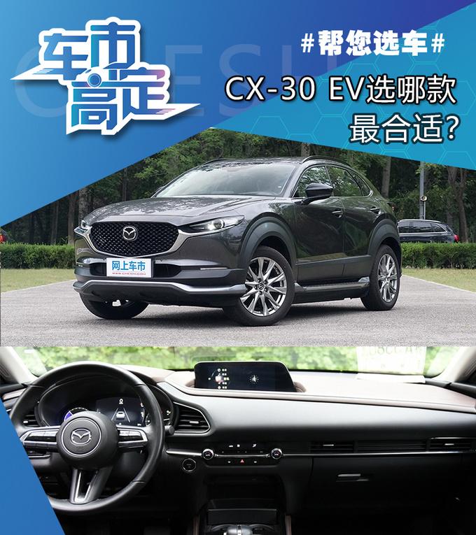 20万级最好开的电动SUV,长安马自达CX-30 EV这样选