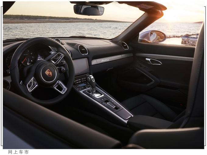 保时捷Boxster新车型预售98.6万 全球限量1250辆-图4