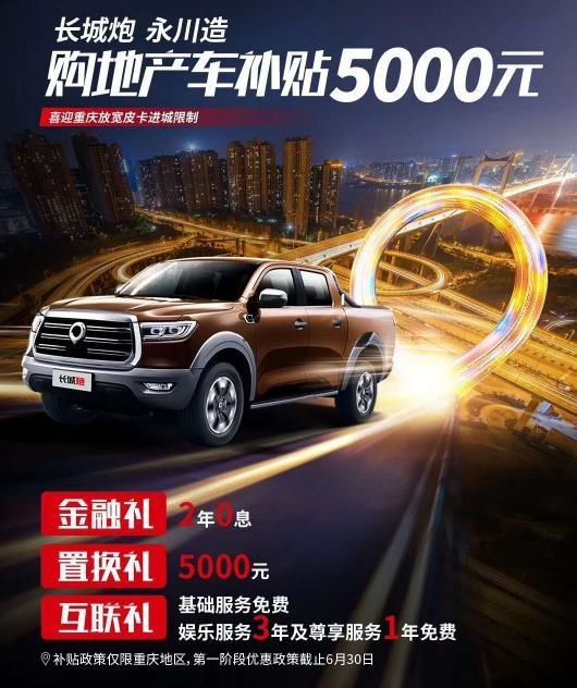 迎重庆皮卡解禁在重庆买长城炮补贴5000元-图2