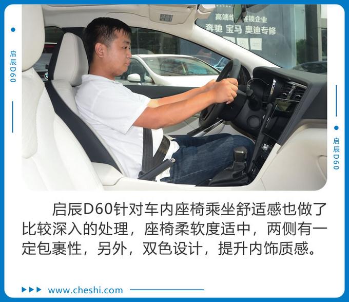 喜迎汽车消费政策 10万元入门级家轿该怎么选-图10
