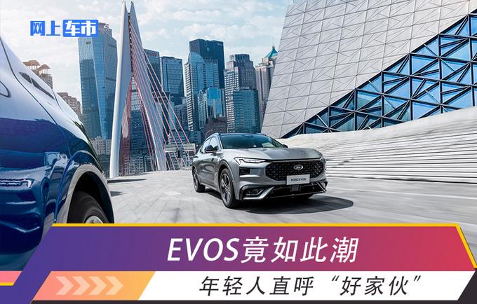 用一辆EVOS,长安福特撬动中国个性化市场