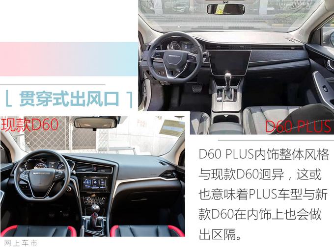 东风启辰D60 PLUS现已到店 接受预订3月将上市-图4