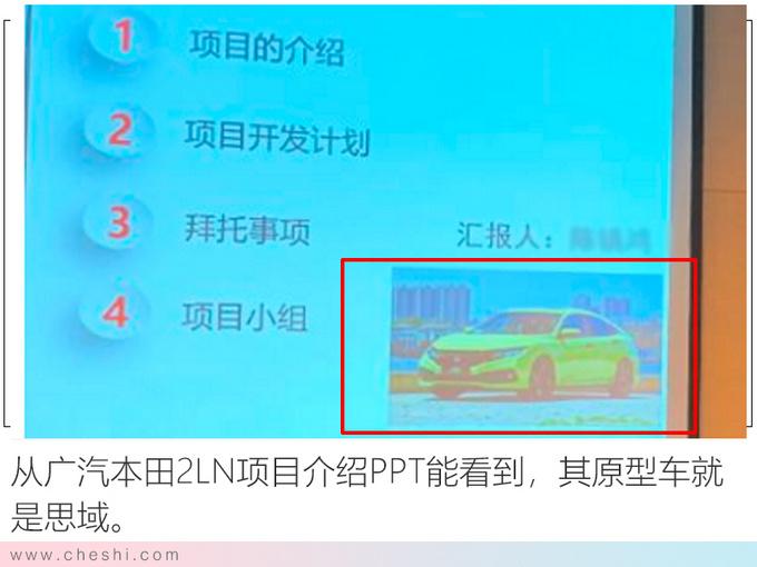 广汽本田即将投产思域 内部文件首次曝光 实锤-图2