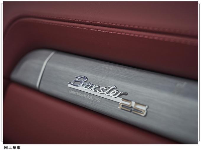 保时捷推出25周年纪念车型搭4.0升/外观致敬经典-图9