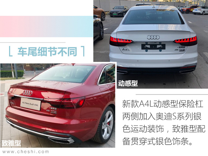 奥迪国产新款A4L实拍最快下月到店30.8万起售-图1