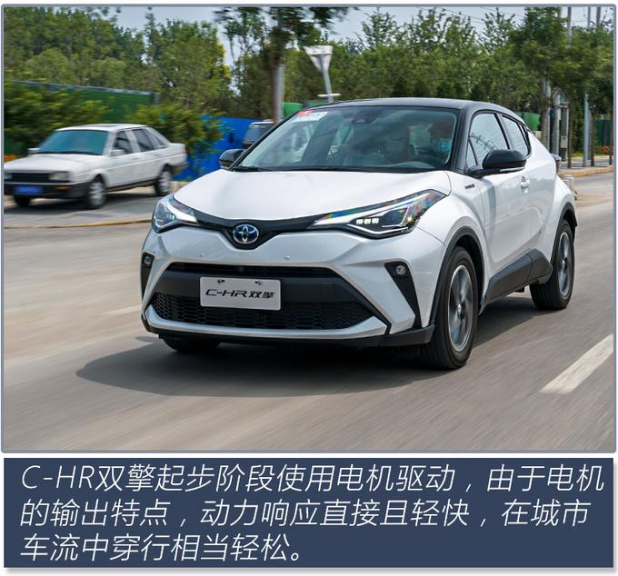 换芯升级注入青春活力 试驾广汽丰田C-HR双擎版-图9