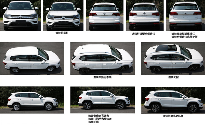 上汽大众途岳1.2T车型实拍 售价下调/上半年开售-图3