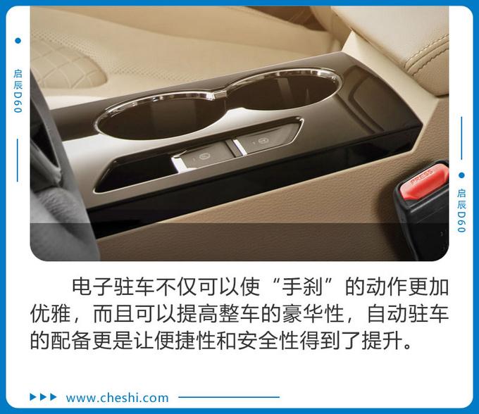 喜迎汽车消费政策 10万元入门级家轿该怎么选-图28