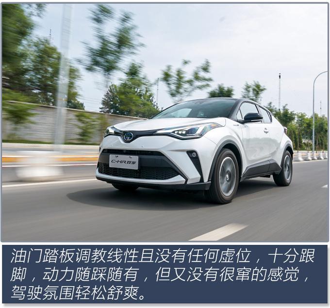 换芯升级注入青春活力 试驾广汽丰田C-HR双擎版-图10