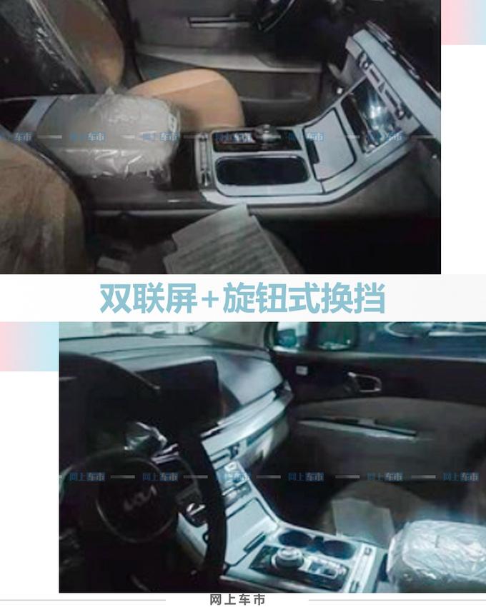起亚国产全新嘉华谍照曝光 外观调整/最快7月上市-图3
