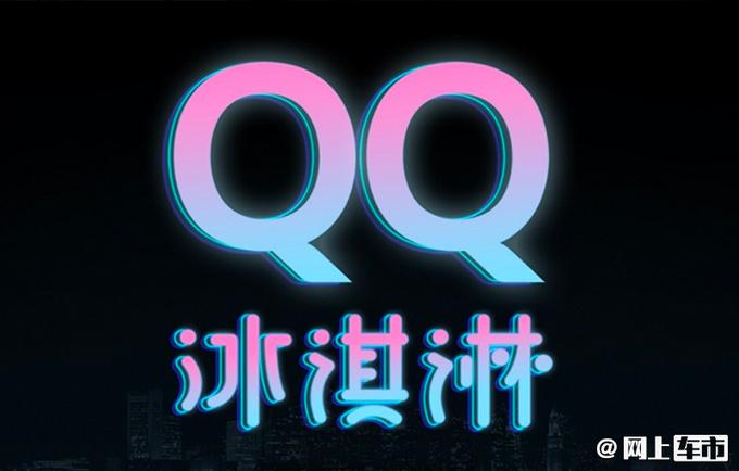 复活QQ!奇瑞将推全新电动车 PK五菱宏光MINI EV