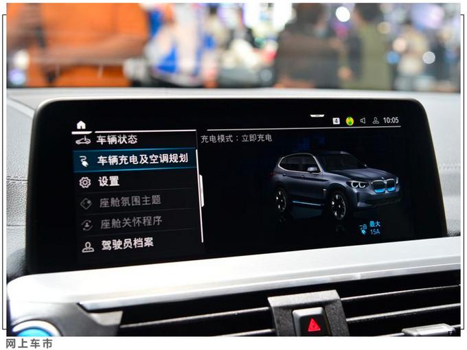 华晨宝马iX3明天上市 预售47万元起 续航500km-图6
