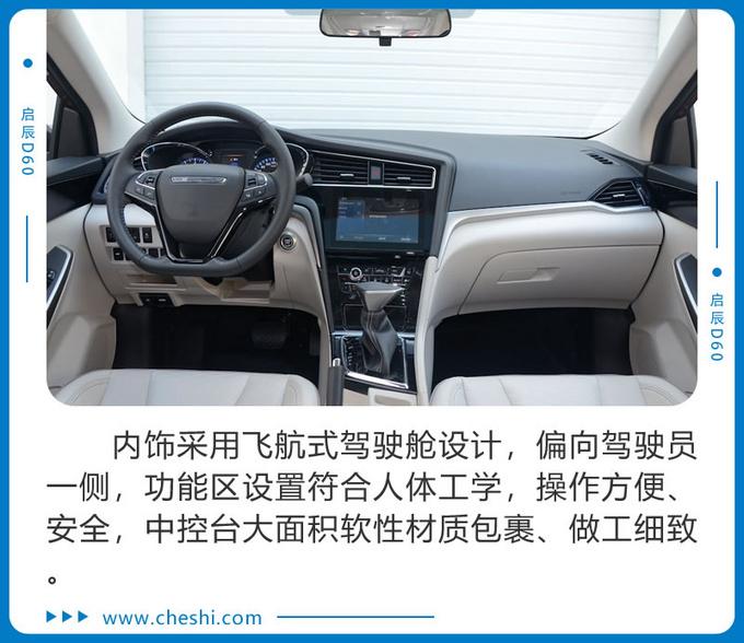 喜迎汽车消费政策 10万元入门级家轿该怎么选-图17