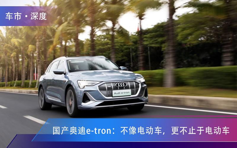 国产奥迪e-tron不像电动车更不止于电动车-图1