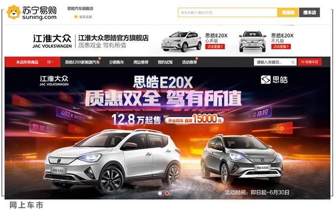 江淮大众卖家用电器了年内将入驻55家电器市场-图3