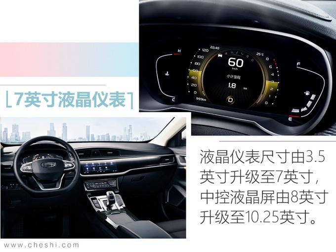 吉利新款帝豪GL上市 升级动力优化配置价格不变-图3