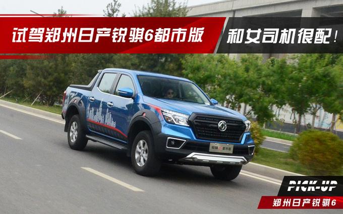 试驾郑州日产锐骐6都市版,和女司机也很配