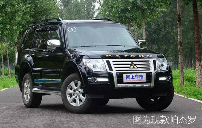 三菱帕杰罗新车型上市 增专属标识 38.98万元起售