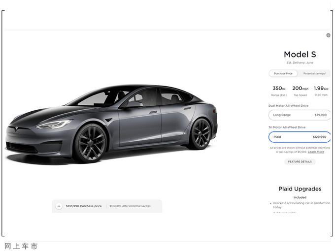 特斯拉Model S售价调整涨幅8/年内涨价第七次-图2