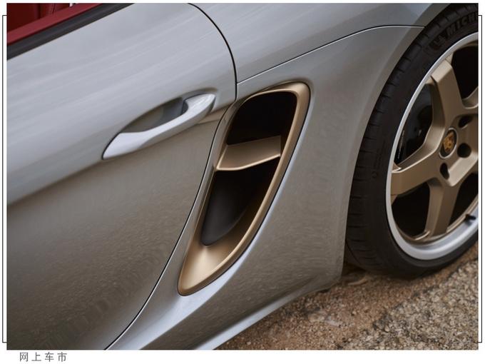 保时捷Boxster新车型预售98.6万 全球限量1250辆-图1