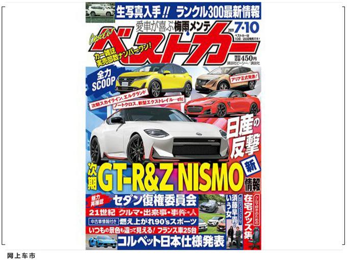 日产新一代GT-R即将来袭仍然搭载纯燃油引擎-图2