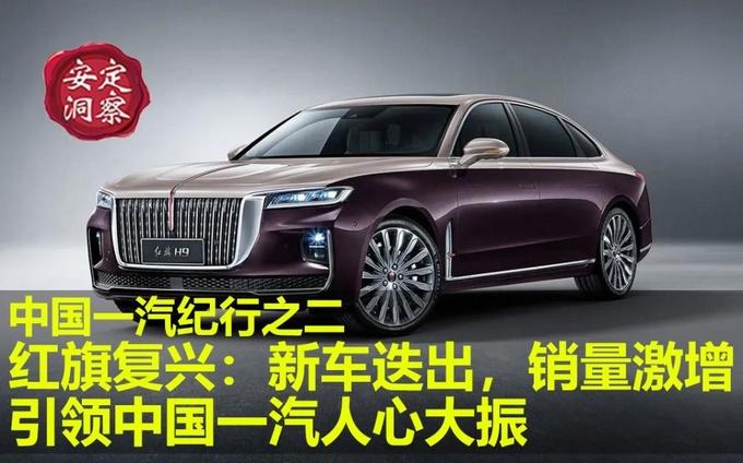中国一汽纪行之二 红旗复兴:新车迭出,销量激