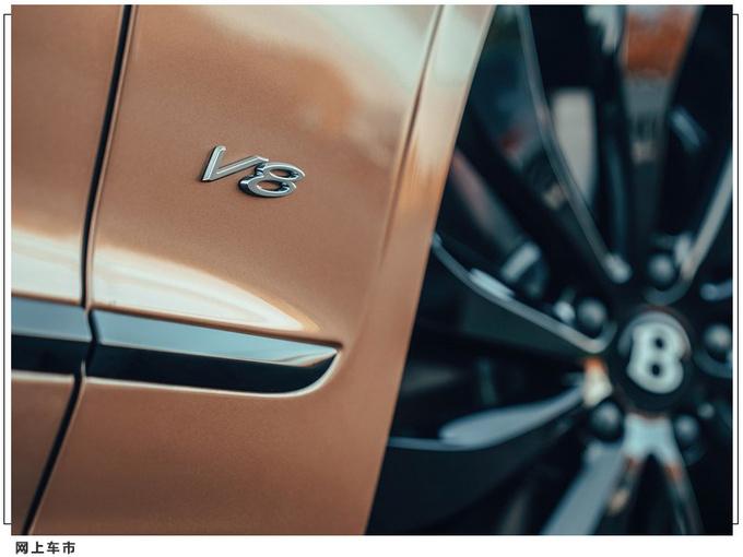 宾利飞驰V8正式上市 售价251.8万元 搭4.0T发动机-图5