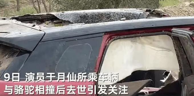 乘坐路虎进口极光 演员于月仙不幸车祸遇难