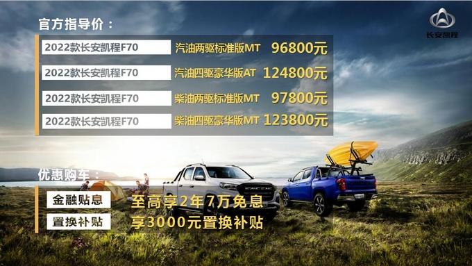 2022款长安凯程F70正式上市,售9.68-14.38万元