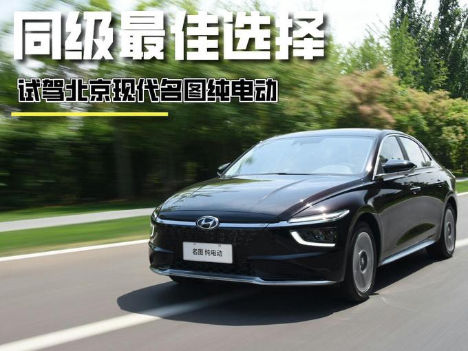 同级最佳选择 试驾北京现代名图纯电动