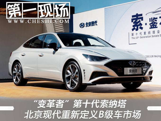 """北京现代4款新车将上市 第十代索纳塔要做""""颠覆"""
