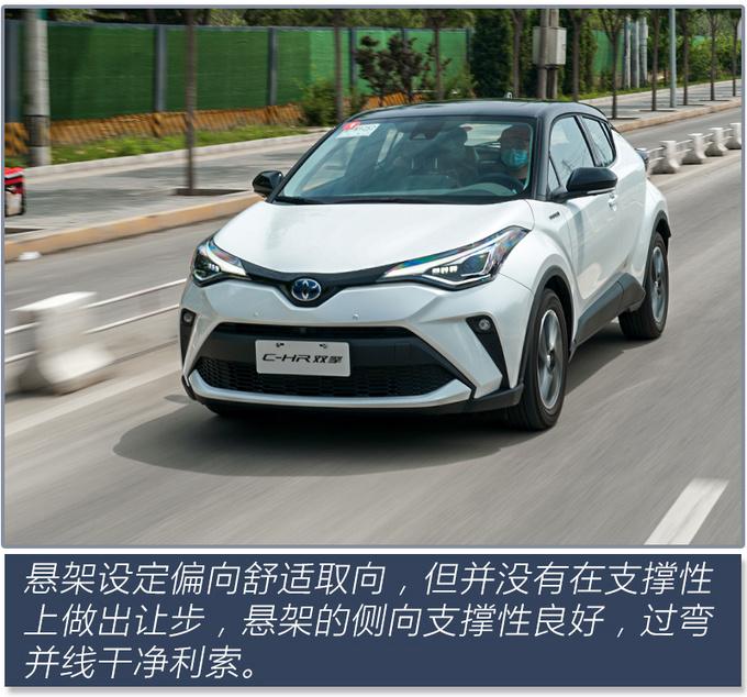 换芯升级注入青春活力 试驾广汽丰田C-HR双擎版-图17