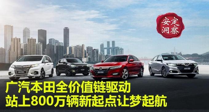 广汽本田全价值链驱动,站上800万辆新起点让梦