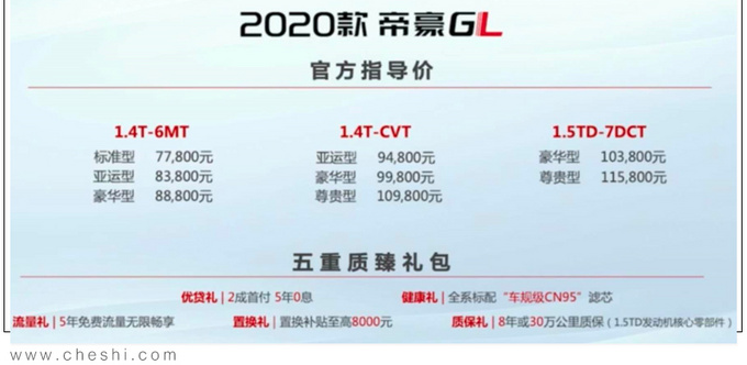 吉利新款帝豪GL上市 升级动力优化配置价格不变-图1