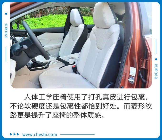 喜迎汽车消费政策 10万元入门级家轿该怎么选-图8