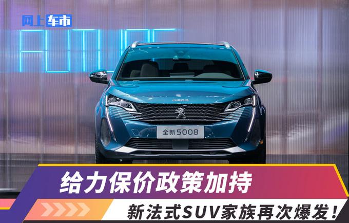 给力保价政策加持,新法式SUV家族助力东风标致