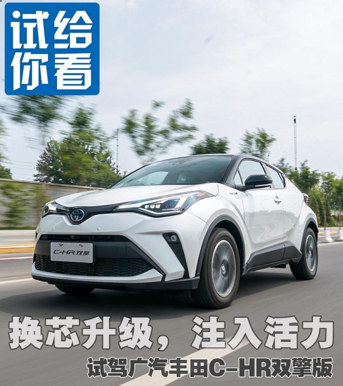 换芯升级注入青春活力 试驾广汽丰田C-HR双擎版-图4