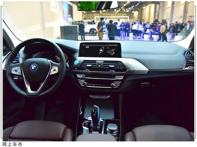 华晨宝马iX3明天上市 预售47万元起 续航500km-图4