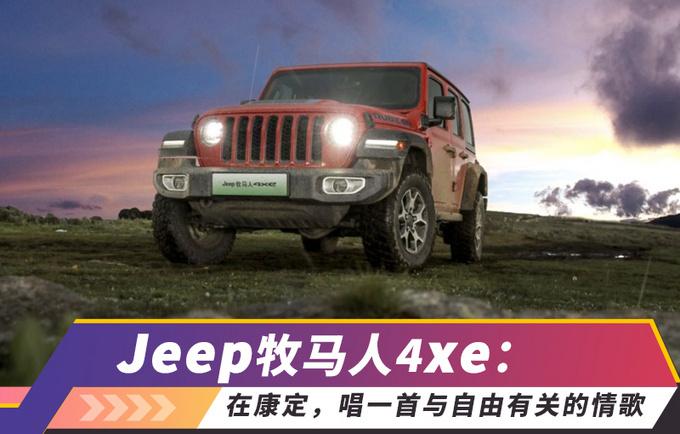 Jeep牧马人4xe:在康定,唱一首与自由有关的情歌