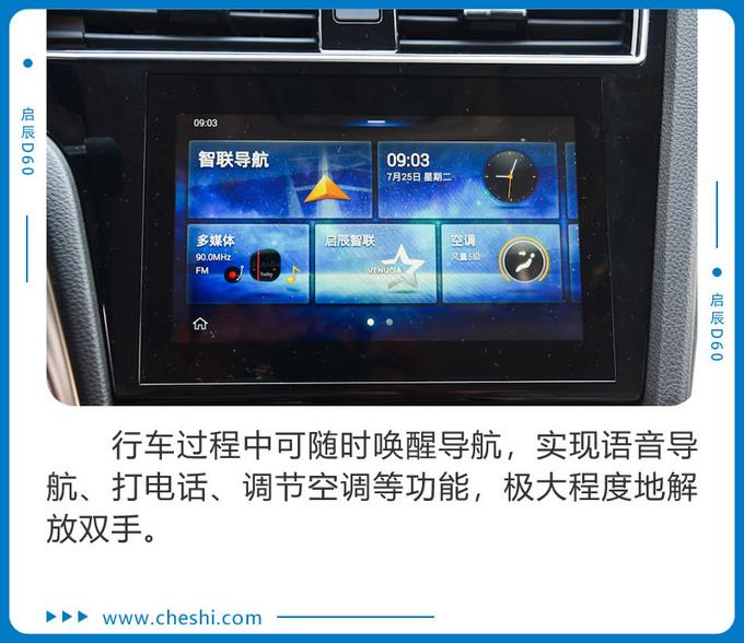 喜迎汽车消费政策 10万元入门级家轿该怎么选-图19