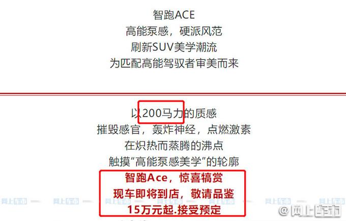 起亚智跑Ace接受预订 1.5T动力强-经销商卖15万起-图2