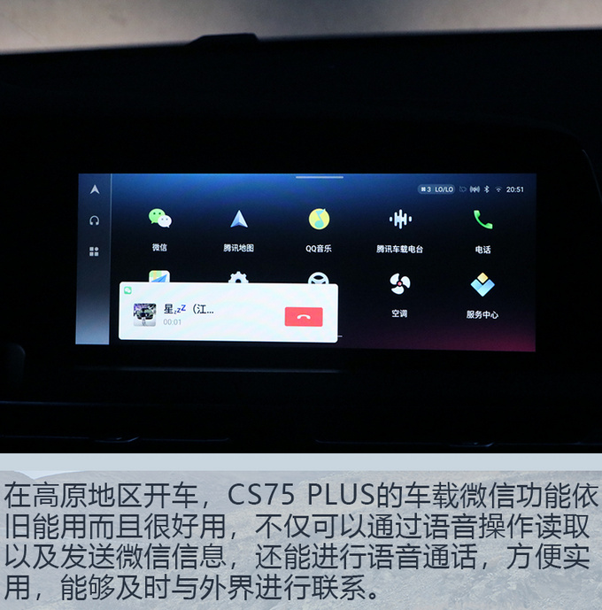 苛刻挑战世界第三极 超高原上的CS75 PLUS贴心吗-图15