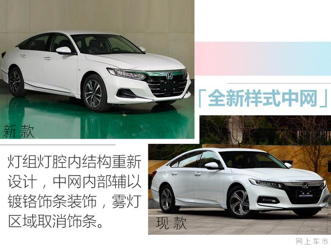 广汽本田新款雅阁二季度上市 尺寸加长-造型更时尚-图1