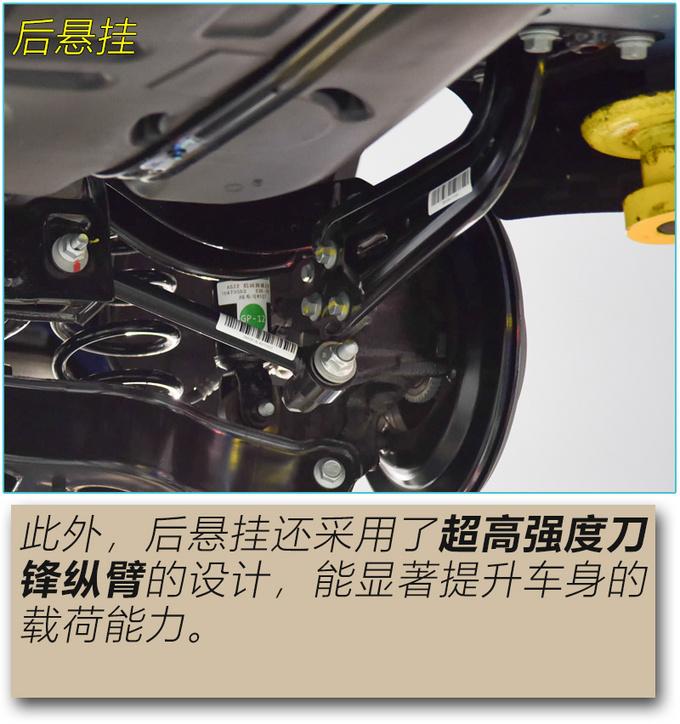 行驶品质真的有提升吗 荣威RX5 PLUS底盘解析-图13