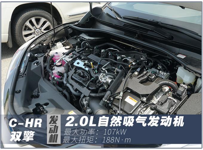 换芯升级注入青春活力 试驾广汽丰田C-HR双擎版-图7