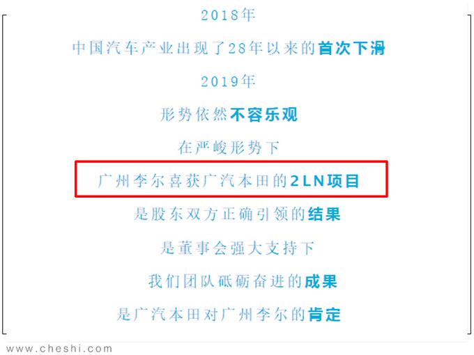 双车战略 思域将落户广汽本田 两厢版配1.5T-图2