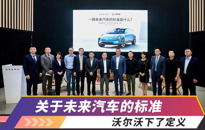 在上海,沃尔沃发起了一场可能会影响汽车行业