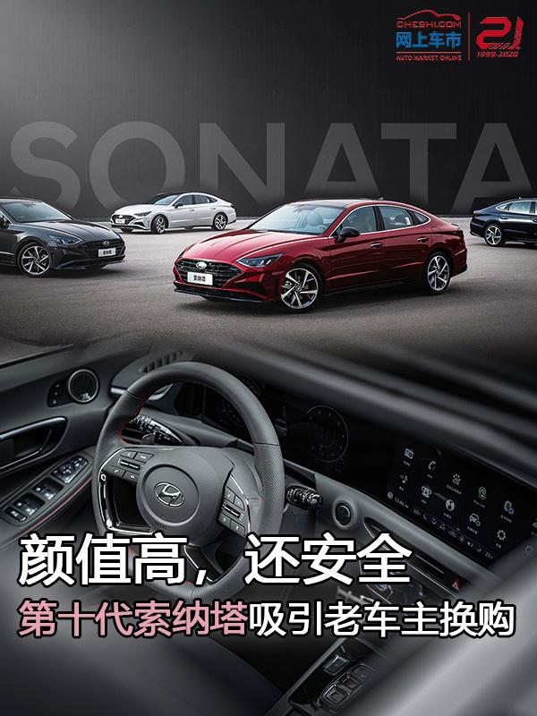 颜值高,还安全 第十代索纳塔吸引老车主换购