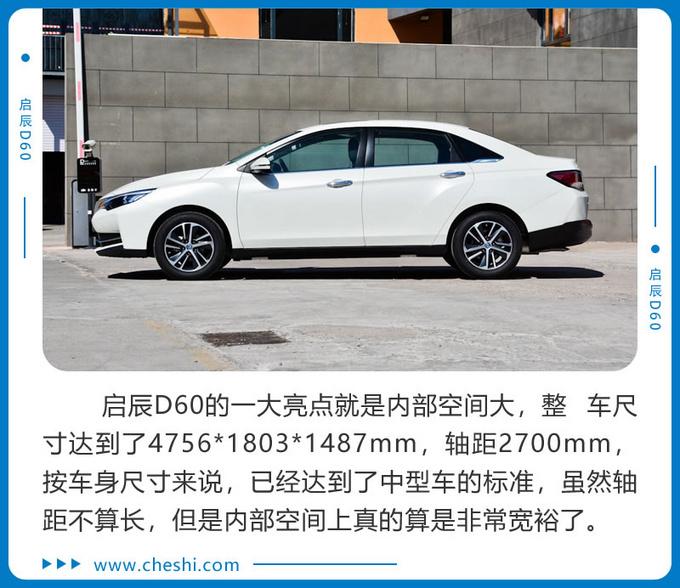 喜迎汽车消费政策 10万元入门级家轿该怎么选-图7